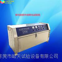 小型紫外線老化試驗箱 合欢视频在线观看入口設備