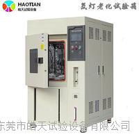 氙弧燈溫濕度環境試驗箱 HT-QSUN