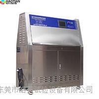 廣州紫外線耐黃化老化試驗機 HT-UV3