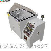 供應可編程式SH係列鹽霧腐蝕試驗箱 SH-60PF