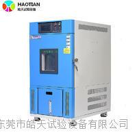 可程式环境老化试验,大量现货恒温恒湿试验箱 SMC-80PF