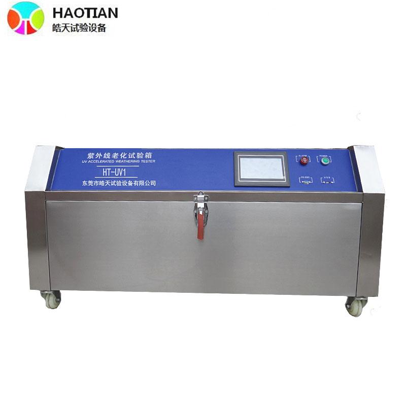 單功能紫外線老化試驗箱塑料塑膠測試直銷廠家 HT-UV1