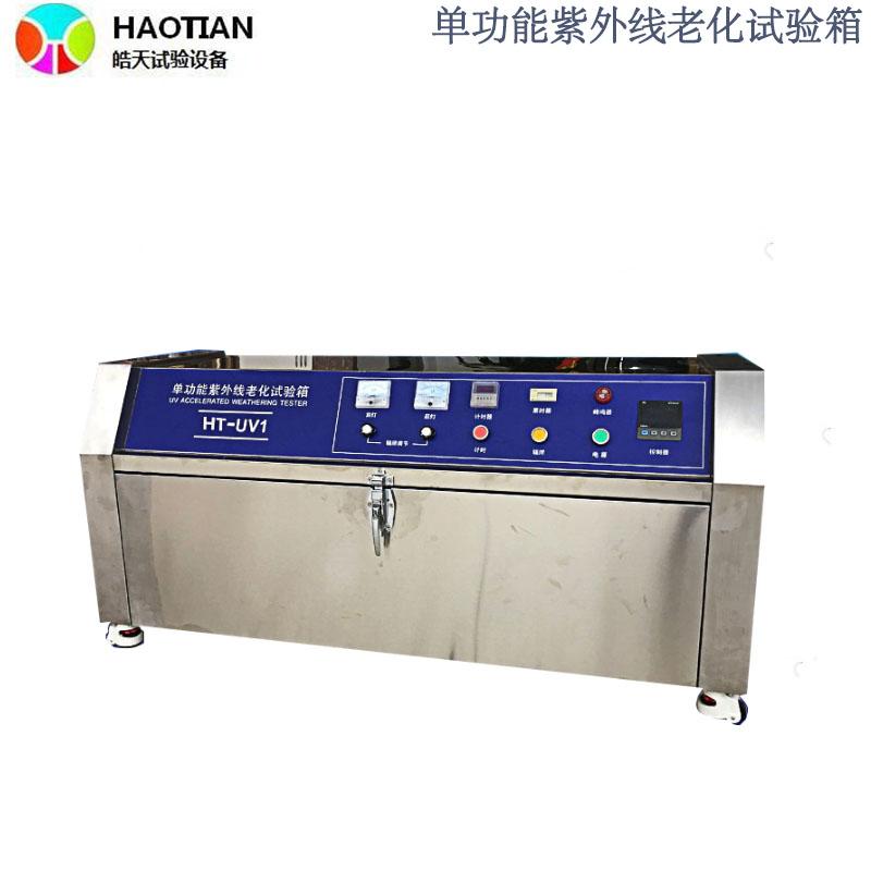 金屬老化測試單功能光照加速老化試驗箱 HT-UV1