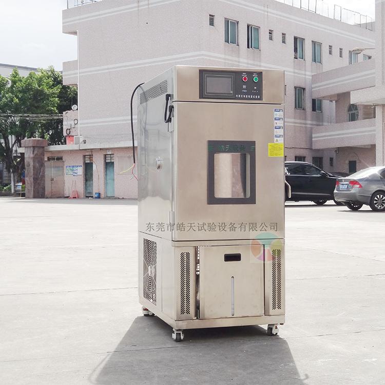 合欢视频下载污SM系列立式小型恒温恒湿环境老化湿热试验箱不锈钢板 SMA-150PF
