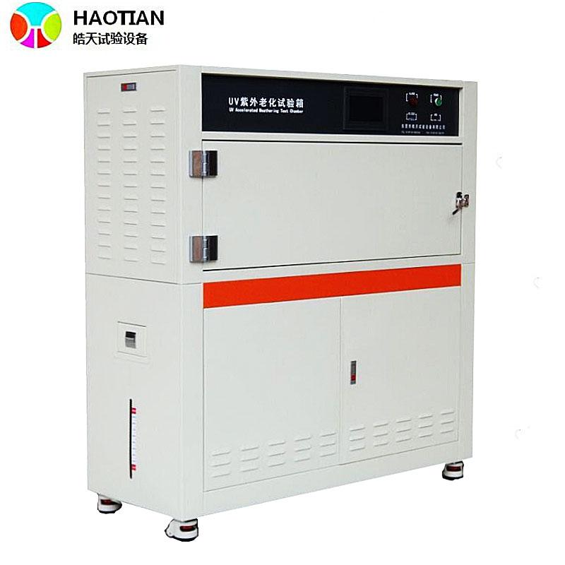矽膠老化測試紫外光加速老化試驗箱 HT-UV2