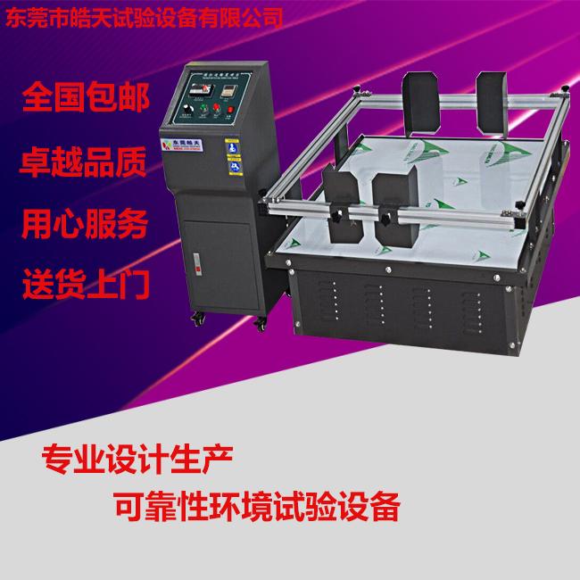 廣東玩具測試模擬汽車運輸振動台直銷廠家 HT-100NM