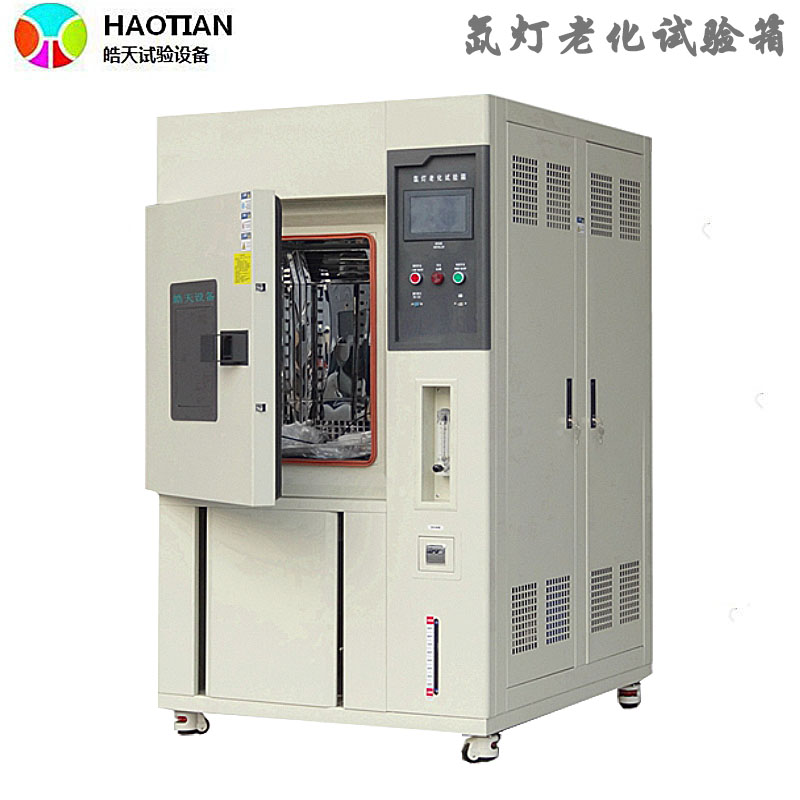 智能型氙燈耐氣候試驗箱維修廠家 HT-QSUN-216