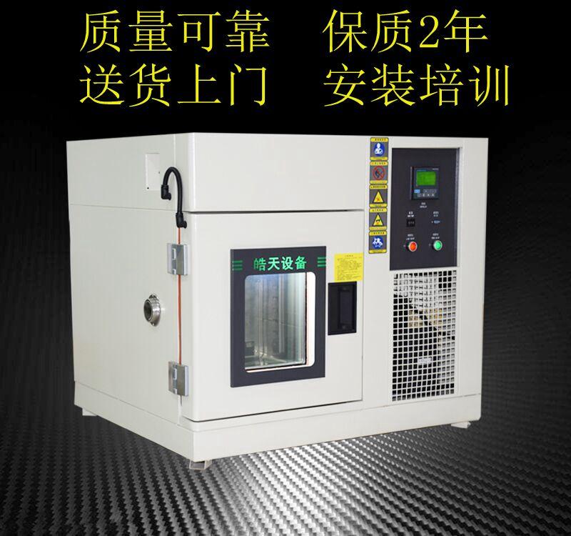五金桌上型小型環境濕熱試驗箱直銷廠家 SM係列