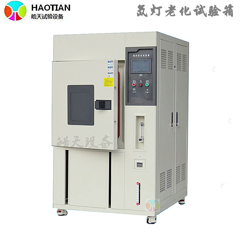 經濟型氙燈抗老化耐氣候環境老化試驗箱直銷廠家 HT-QSUN-512