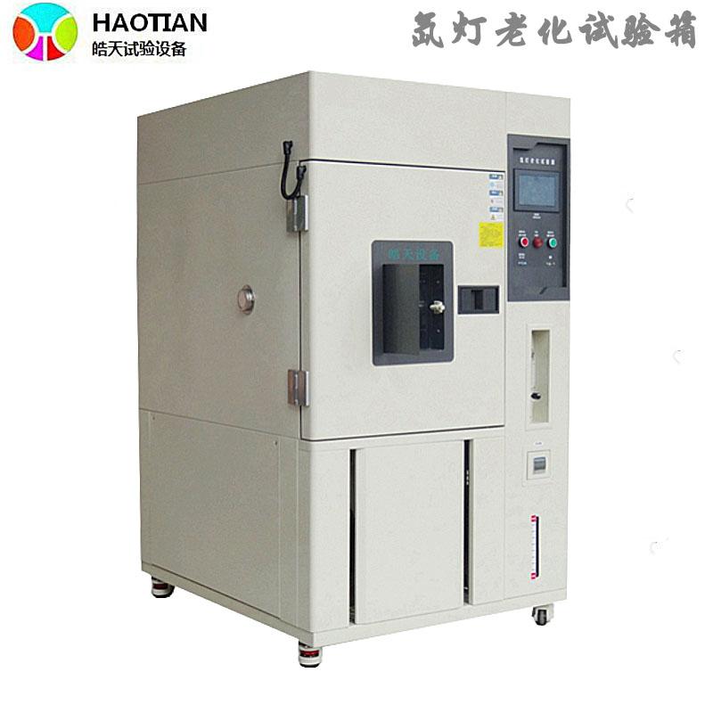 有機材料測試氙燈抗老化耐氣候環境試驗箱直銷廠家 HT-QSUN-512