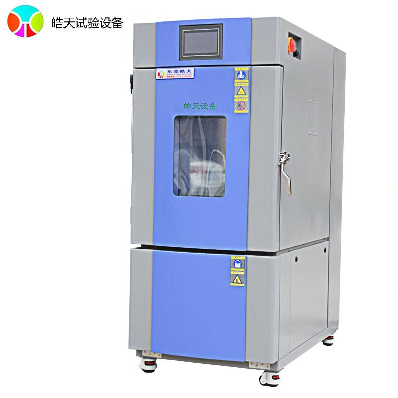 熱補償高調溫調濕環境老化試驗箱廠家 SME-150PF