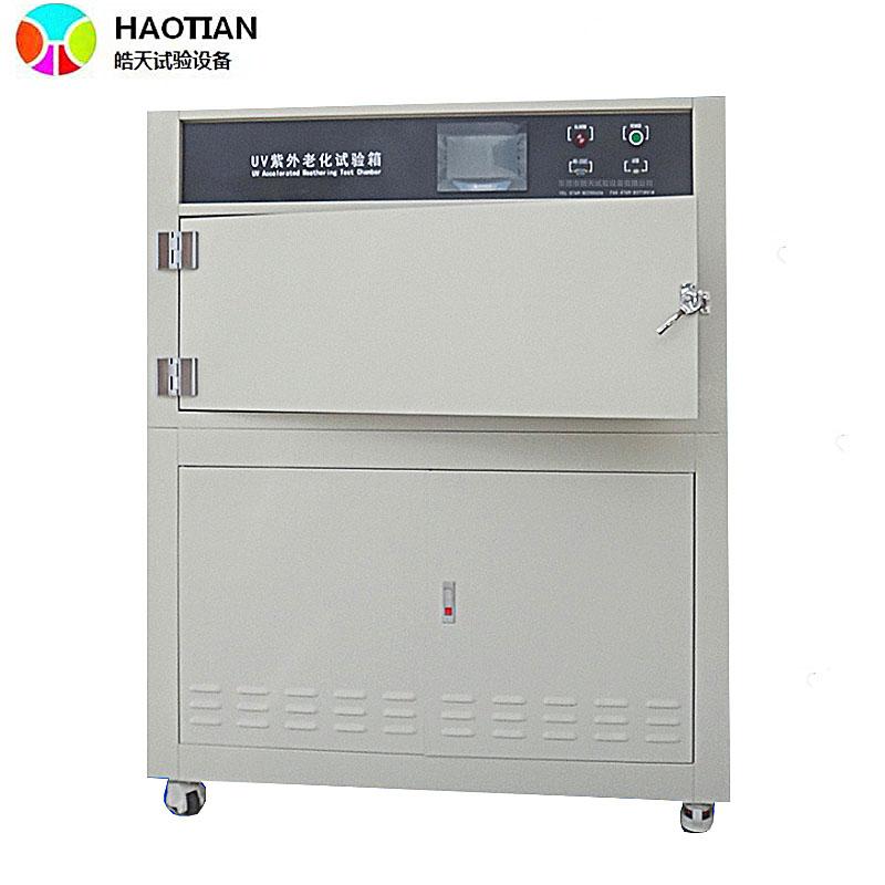塗料油墨油漆檢測箱式紫外線老化試驗箱維修廠家 HT-UV2