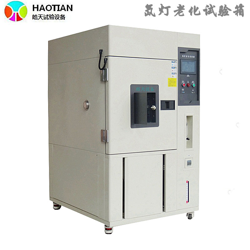 有機材料氙弧燈老化測試試驗箱直銷廠家 HT-QSUN