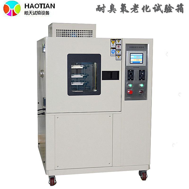 廣東耐臭氧老化試驗橡膠製品檢測試驗箱直銷廠家 HT係列