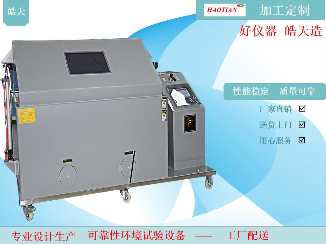 攝影器材鹽霧腐蝕老化試驗箱直銷廠家 SH-120