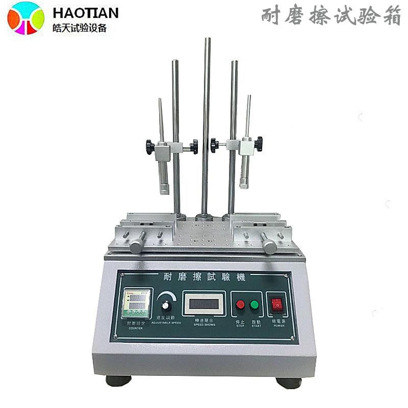 深圳多功能耐磨擦試驗機廠家 HT-MS-200