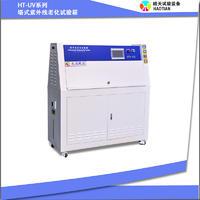 可模擬式紫外光加速耐候試驗箱