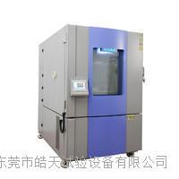 1000升容積恒溫恒濕試驗箱 THA-1000PF