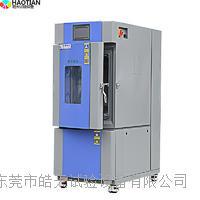 150L标准型恒温恒湿箱直销 SMC-150PF
