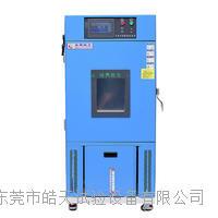 0L标准型恒温恒湿箱直销厂家 SMA-80PF