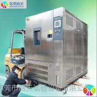 1600L可程式恒溫恒濕試驗箱報價