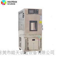 知名品牌可程式恒温恒湿试验机 SMB-150PF