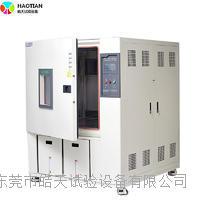 標準型高低溫交變濕熱測試箱現貨供應 THD-800PF