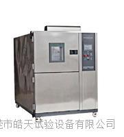 上海風冷式高低溫冷熱衝擊試驗箱競價 TSD-36F-2P