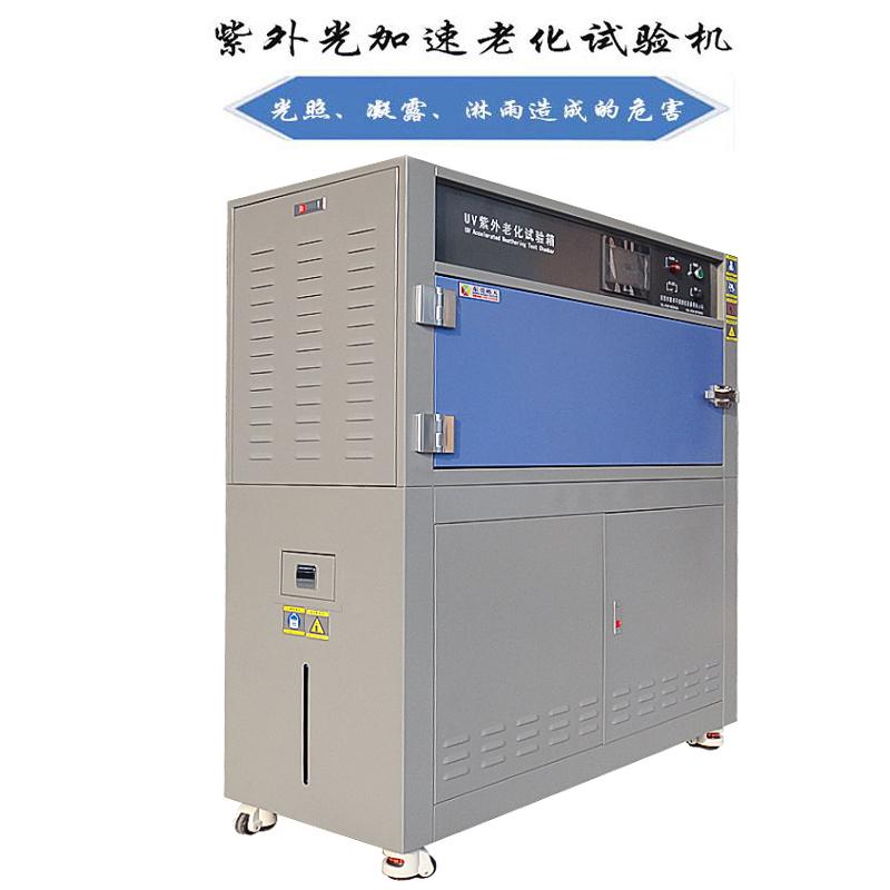 現貨供應光伏組件箱式紫外線老化試驗箱 HT-UV3