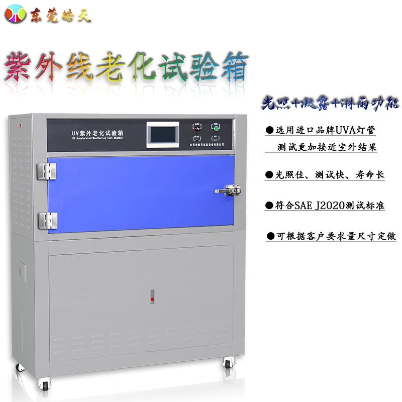 合欢视屏箱式紫外線加速耐黃試驗箱 HT-UV2