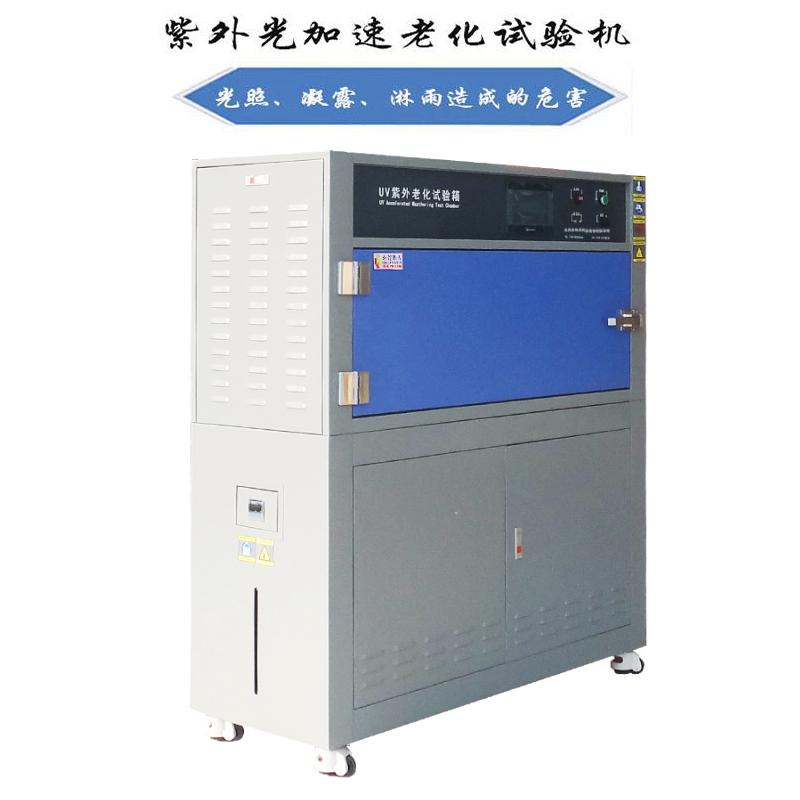 紫外光老化加速耐候試驗箱廠家 HT-UV2