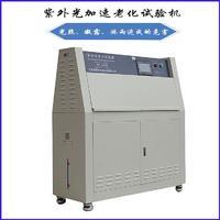 UV紫外光耐黃變試驗機工廠報價 HT-UV
