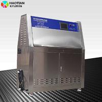 UV紫外線加速老化測試儀廠家 HT-UV3