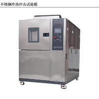 二箱式冷熱衝擊試驗機批發
