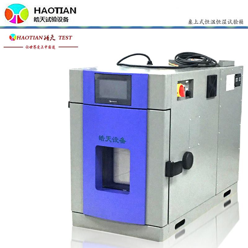 升級版桌上型恒溫恒濕試驗箱 SMA-40PF