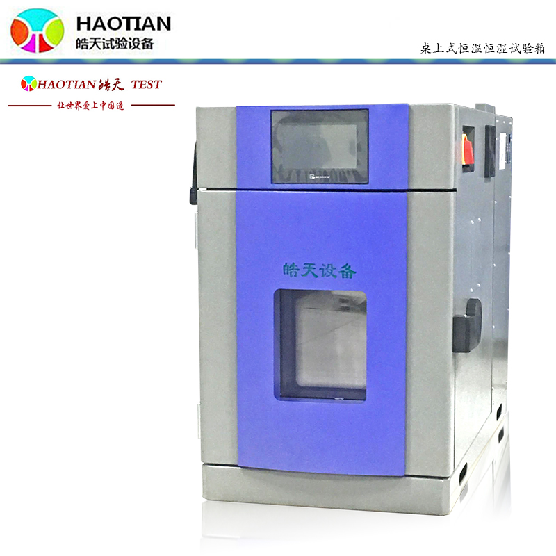 合欢视频在线观看入口40L桌上型恒溫恒濕試驗箱廠家 SMB-40PF