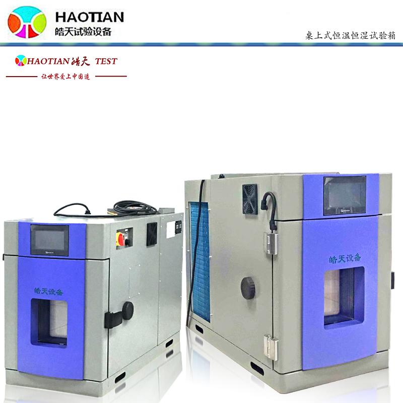 廣東桌上型恒溫恒濕試驗箱40L SMD-40PF