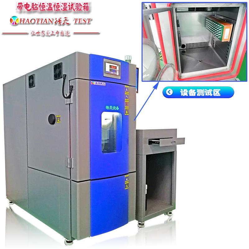 電子控溫帶電腦式恒溫恒濕箱 SME-150PF