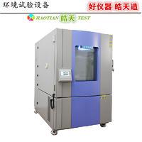 供應材料可編程式高低溫試驗箱 THA-1000PF