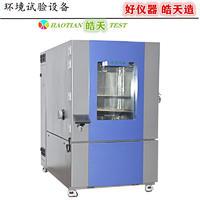 合欢视频下载污-60~+150 ℃高低溫試驗箱直銷廠家 THD-1000PF