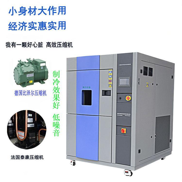 三箱式冷熱衝擊試驗箱 TSD-36F-2P