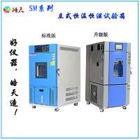立式可編程式恒溫恒濕實驗箱 SMB-80PF