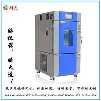 恒溫恒濕實驗箱環境老化檢測機 SMA-80PF