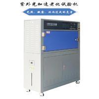 電鍍測試紫外光耐黃老化試驗箱 UV2