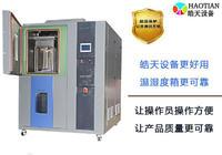 塑料專用溫度快速衝擊試驗箱 TS係列