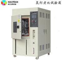 氙弧灯加速老化试验箱 HT-QSUN