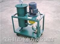 齒輪油真空濾油機