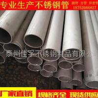 戴南不銹鋼厚壁管生產供應 齊全
