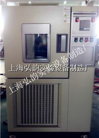 恒温恒湿试验箱厂家直销 WGDSH4005