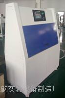 西藏紫外光加速老化试验机 紫外光老化试验箱 全新紫外光老化试验箱 报价-耐黄老化试验箱 HYUV1003-A